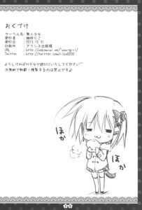 Rating: Safe Score: 6 Tags: chibi korie_riko monochrome mujin_shoujo User: Twinsenzw