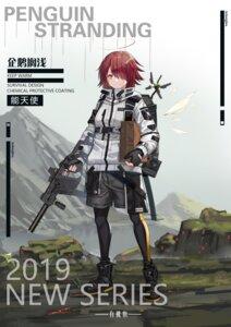 Rating: Safe Score: 9 Tags: arknights exusiai_(arknights) hamachi_hazuki tagme weapon User: Dreista