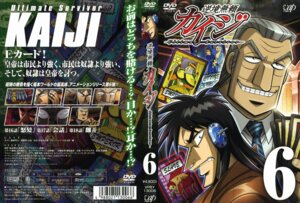 Rating: Safe Score: 3 Tags: disc_cover itou_kaiji kaiji male tonegawa_yukio User: Velen