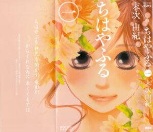 Rating: Safe Score: 7 Tags: ayase_chihaya chihayafuru crease suetsugu_yuki User: Radioactive