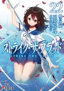 Rating: Safe Score: 9 Tags: himeragi_yukina manyako seifuku strike_the_blood weapon User: kiyoe