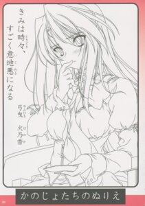 Rating: Safe Score: 4 Tags: 130cm kanojo-tachi_no_ryuugi monochrome yumihiki_honoka User: admin2
