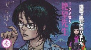Rating: Safe Score: 2 Tags: itoshiki_nozomu itoshiki_rin sayonara_zetsubou_sensei User: Radioactive
