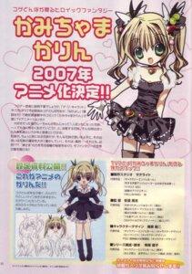 Rating: Safe Score: 5 Tags: gothic_lolita hanazono_karin kamichama_karin koge_donbo lolita_fashion User: vita