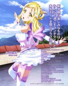 Rating: Safe Score: 19 Tags: hirayama_madoka love_live!_sunshine!! ohara_mari thighhighs User: drop