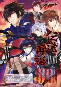 Rating: Questionable Score: 10 Tags: bushiroad fujima_takuya neppu_kairiku_bushi_road sword User: drop