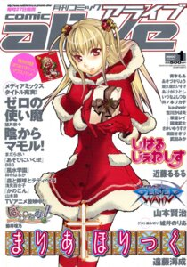 Rating: Safe Score: 14 Tags: christmas endou_minari maria_holic pantyhose shidou_mariya trap User: kaitoucoon