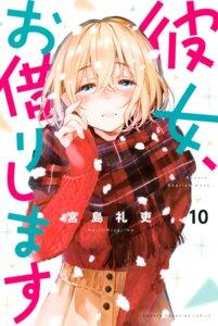 Rating: Safe Score: 10 Tags: kanojo_okarishimasu miyajima_reiji User: 8mine8