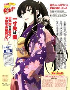 Rating: Safe Score: 18 Tags: kimono kujou_sakurako sakurako-san_no_ashimoto_ni_wa_shitai_ga_umatteiru sugio_yuuichi User: drop