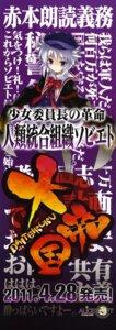 Rating: Safe Score: 6 Tags: alicesoft daiteikoku katherine mutsumi_masato pantyhose stick_poster User: fireattack