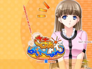 Rating: Safe Score: 4 Tags: kataoka_saori summer_vacation wallpaper User: joey7