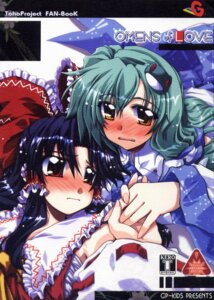 Rating: Safe Score: 2 Tags: gp-kids hakurei_reimu kochiya_sanae takana_shinno touhou User: Radioactive