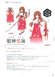 Rating: Safe Score: 11 Tags: character_design himegami_manami lass liber_7 miko moriyama_shijimi sketch weapon User: Hatsukoi