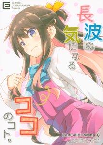 Rating: Safe Score: 9 Tags: eretto kantai_collection naganami_(kancolle) pantyhose seifuku utsura_uraraka User: Radioactive
