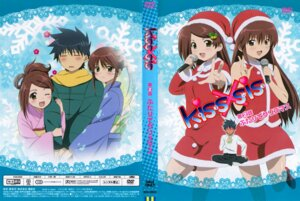 Rating: Safe Score: 10 Tags: christmas disc_cover kissxsis suminoe_ako suminoe_keita suminoe_riko yukata User: hecfa