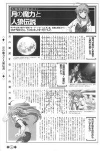 Rating: Safe Score: 2 Tags: akaiito asama_sakuya hal hatou_kei monochrome obana scanning_artifacts wakasugi_tsuzura User: Waki_Miko