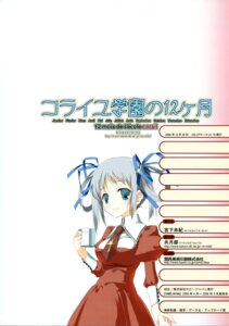 Rating: Safe Score: 5 Tags: kyougetsutei miyashita_miki seifuku User: fireattack