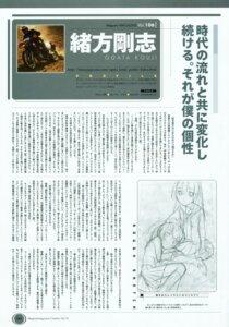 Rating: Safe Score: 2 Tags: ogata_kouji text User: midzki