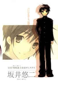 Rating: Safe Score: 1 Tags: ito_noizi male sakai_yuuji seifuku shakugan_no_shana User: Sangwoo