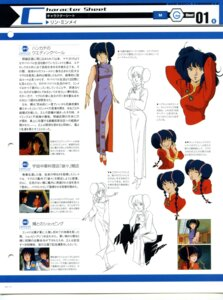 Rating: Safe Score: 3 Tags: cropme lynn_minmay mikimoto_haruhiko profile_page the_super_dimension_fortress_macross User: Ravenblitz