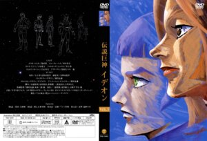 Rating: Safe Score: 1 Tags: densetsu_kyojin_ideon disc_cover doppa_buff kogawa_tomonori sheryl_formosa User: Radioactive