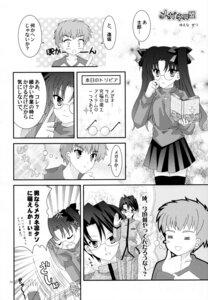 Rating: Safe Score: 4 Tags: emiya_shirou fate/hollow_ataraxia fate/stay_night megane monochrome ryudo_issei tatekawa_mako toosaka_rin wnb yuena_setsu User: MirrorMagpie