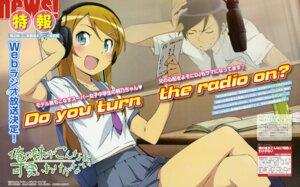 Rating: Safe Score: 16 Tags: headphones kousaka_kirino kousaka_kyousuke ore_no_imouto_ga_konnani_kawaii_wake_ga_nai seifuku User: acas