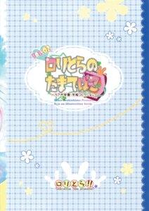 Rating: Safe Score: 2 Tags: roritora stitchme tsukishima_yuuko User: Twinsenzw