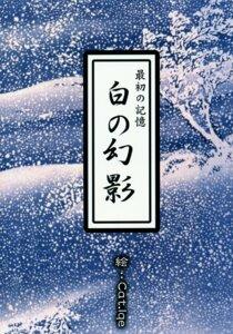 Rating: Safe Score: 4 Tags: moe_shoujo_ryouiki touhou User: midzki