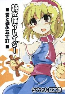 Rating: Safe Score: 3 Tags: alice_margatroid sayakata_katsumi sayakata_kouchakan touhou User: Davison