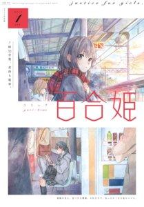Rating: Safe Score: 11 Tags: horiguchi_yukiko seifuku sweater User: saemonnokami