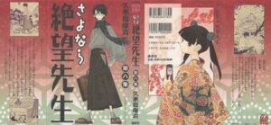 Rating: Safe Score: 3 Tags: itoshiki_nozomu kumeta_kouji otonashi_meru sayonara_zetsubou_sensei User: Radioactive