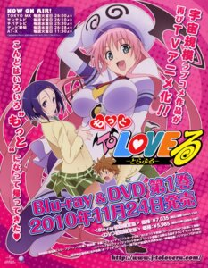 Rating: Safe Score: 13 Tags: lala_satalin_deviluke sairenji_haruna seifuku to_love_ru yuuki_rito User: Share