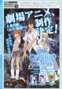 Rating: Safe Score: 8 Tags: index kamijou_touma misaka_mikoto to_aru_majutsu_no_index User: crim