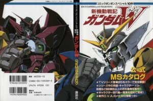 Rating: Safe Score: 1 Tags: gundam gundam_wing mecha tagme User: Radioactive