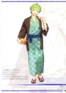 Rating: Safe Score: 4 Tags: david_(fate/apocrypha) fate/grand_order ginka male screening yukata User: Nepcoheart
