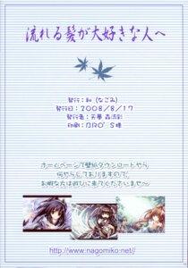 Rating: Safe Score: 1 Tags: nagomi tenmu_shinryuusai User: fireattack