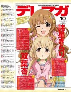 Rating: Safe Score: 16 Tags: futaba_anzu moroboshi_kirari tagme the_idolm@ster the_idolm@ster_cinderella_girls User: saemonnokami