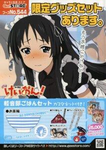 Rating: Safe Score: 3 Tags: akiyama_mio k-on! maid User: popscial