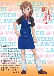 Rating: Safe Score: 8 Tags: lawson misaka_mikoto to_aru_kagaku_no_railgun to_aru_majutsu_no_index uniform User: ashitebichi2020