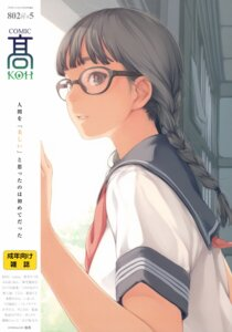 Rating: Safe Score: 33 Tags: kamo megane seifuku User: back07