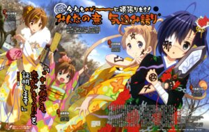 Rating: Safe Score: 35 Tags: chuunibyou_demo_koi_ga_shitai! dekomori_sanae eyepatch ikeda_kazumi kimono nibutani_shinka takanashi_rikka togashi_yumeha User: PPV10