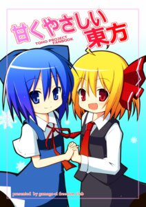 Rating: Safe Score: 3 Tags: chibi cirno hinata_ichi rumia touhou User: Radioactive