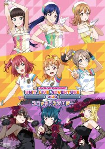Rating: Safe Score: 15 Tags: dress kunikida_hanamaru kurosawa_dia kurosawa_ruby love_live!_school_idol_festival love_live!_sunshine!! matsuura_kanan ohara_mari sakurauchi_riko see_through tagme takami_chika tsushima_yoshiko watanabe_you User: saemonnokami