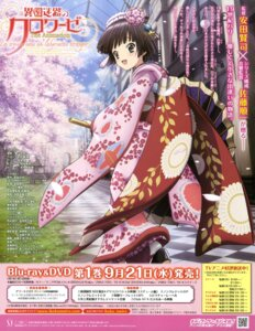 Rating: Safe Score: 9 Tags: ikoku_meiro_no_croisee kimono yune User: SubaruSumeragi