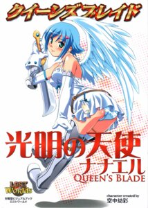 Rating: Safe Score: 11 Tags: angel kuuchuu_yousai nanael pantsu queen's_blade sword thighhighs wings User: YamatoBomber