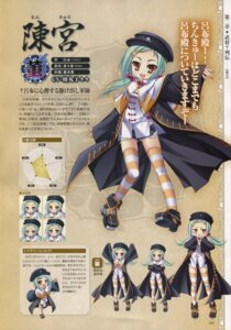 Rating: Safe Score: 6 Tags: baseson character_design chinkyuu expression koihime_musou profile_page thighhighs User: admin2
