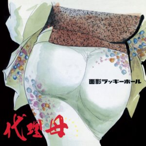 Rating: Questionable Score: 23 Tags: ass disc_cover ken_tsukikage kimono yukata User: blooregardo