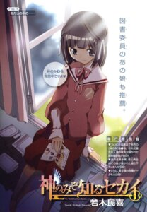 Rating: Safe Score: 12 Tags: kami_nomi_zo_shiru_sekai seifuku shiomiya_shiori wakaki_tamiki User: Komori_kiri