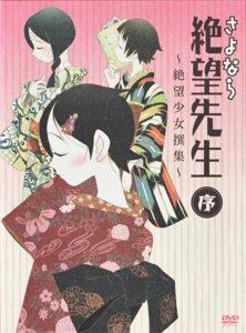 Rating: Safe Score: 4 Tags: fuura_kafuka kimono kobushi_abiru kumeta_kouji sayonara_zetsubou_sensei tsunetsuki_matoi User: Radioactive